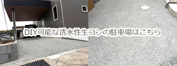 DIY可能な透水性生コンの駐車場はこちら
