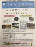 「7月29日毛受建材見学会」 透水・エクステリア・外構・住宅・水勾配・スピード・クレーム