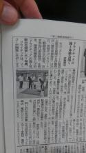 「ドライテックの施工体験会開く」 愛知・新聞・透水・公共工事・エクステリア