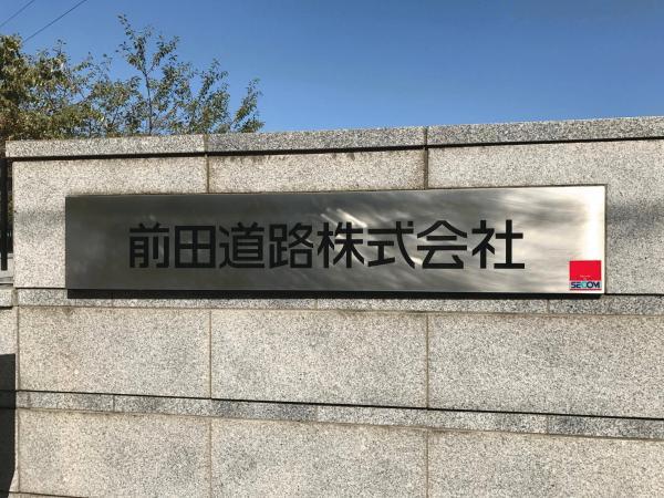 「地方の山奥のいけてない生コン工場でも」 前田道路・見学会・透水