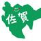 「女性がリードする透水性コンクリート」 佐賀・透水・見学会