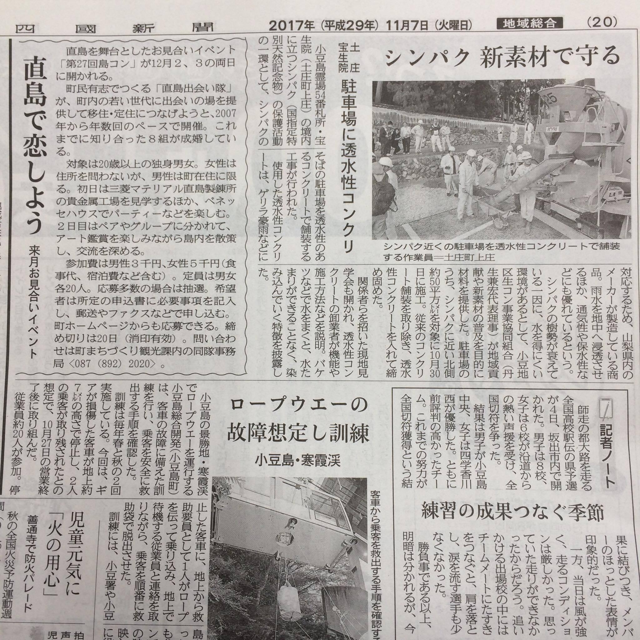 「直島で恋をしよう」 香川・透水性コンクリート・駐車場