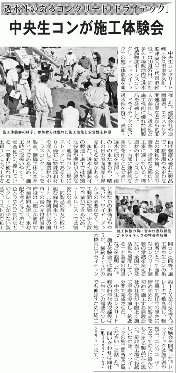 「やっぱうれしいね新聞掲載!」 佐賀・透水・土間コン・水たまり・エクステリア