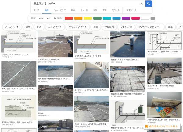 「屋上防水保護透水性コンクリート|水勾配のいらない土間コン」