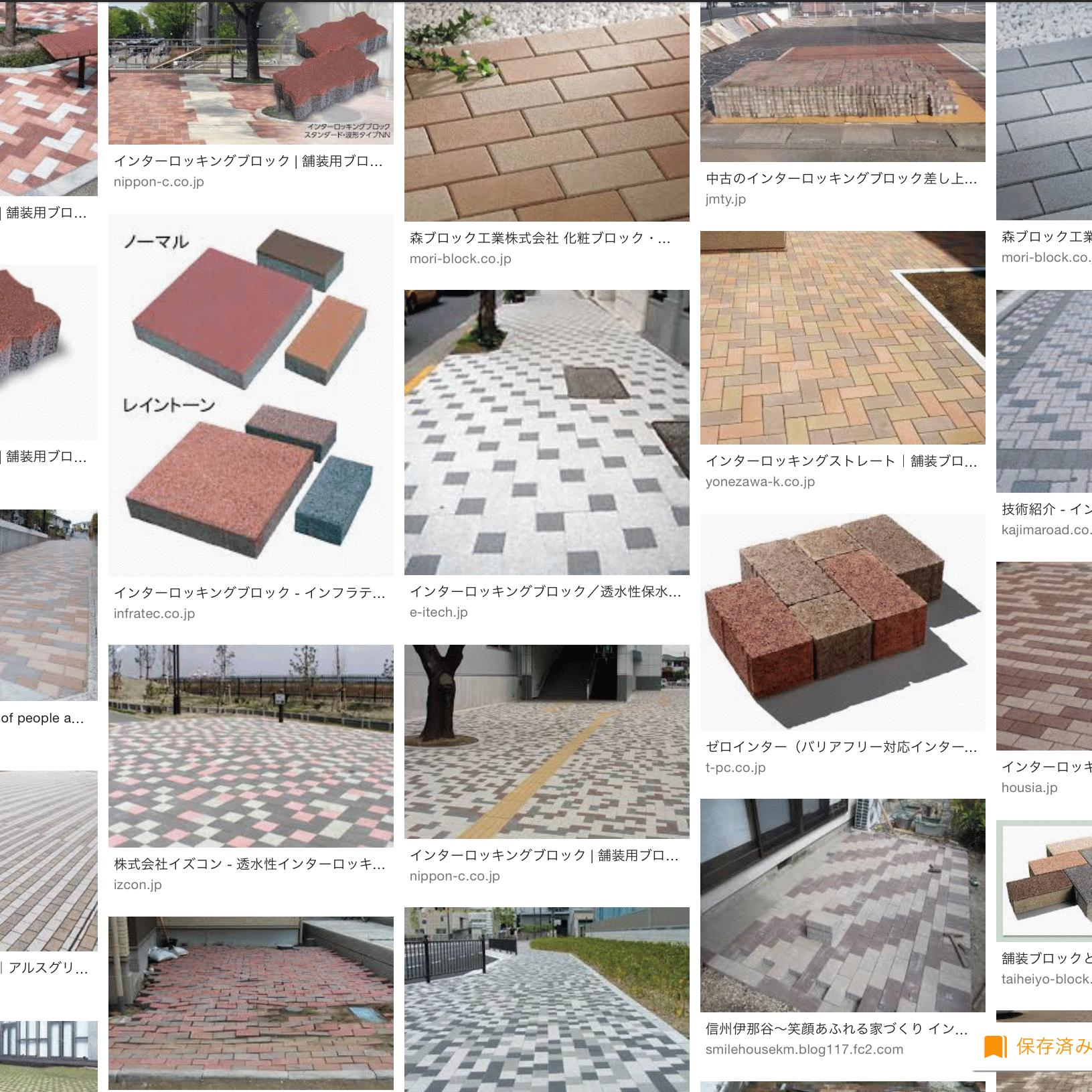 「インターロッキングの弱点|透水性コンクリート」不陸・雑草・水はけ・DIY
