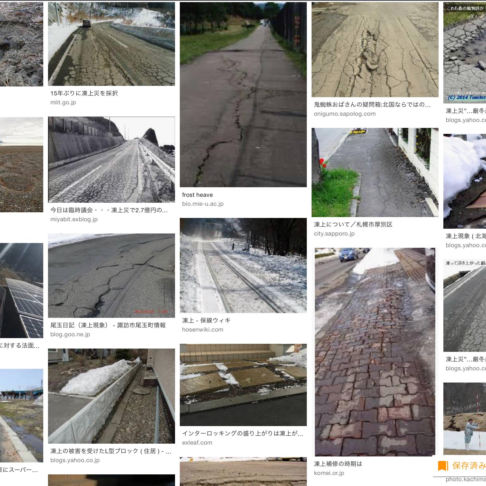 「土間コン最期のテーマ『凍上』|透水性コンクリート」