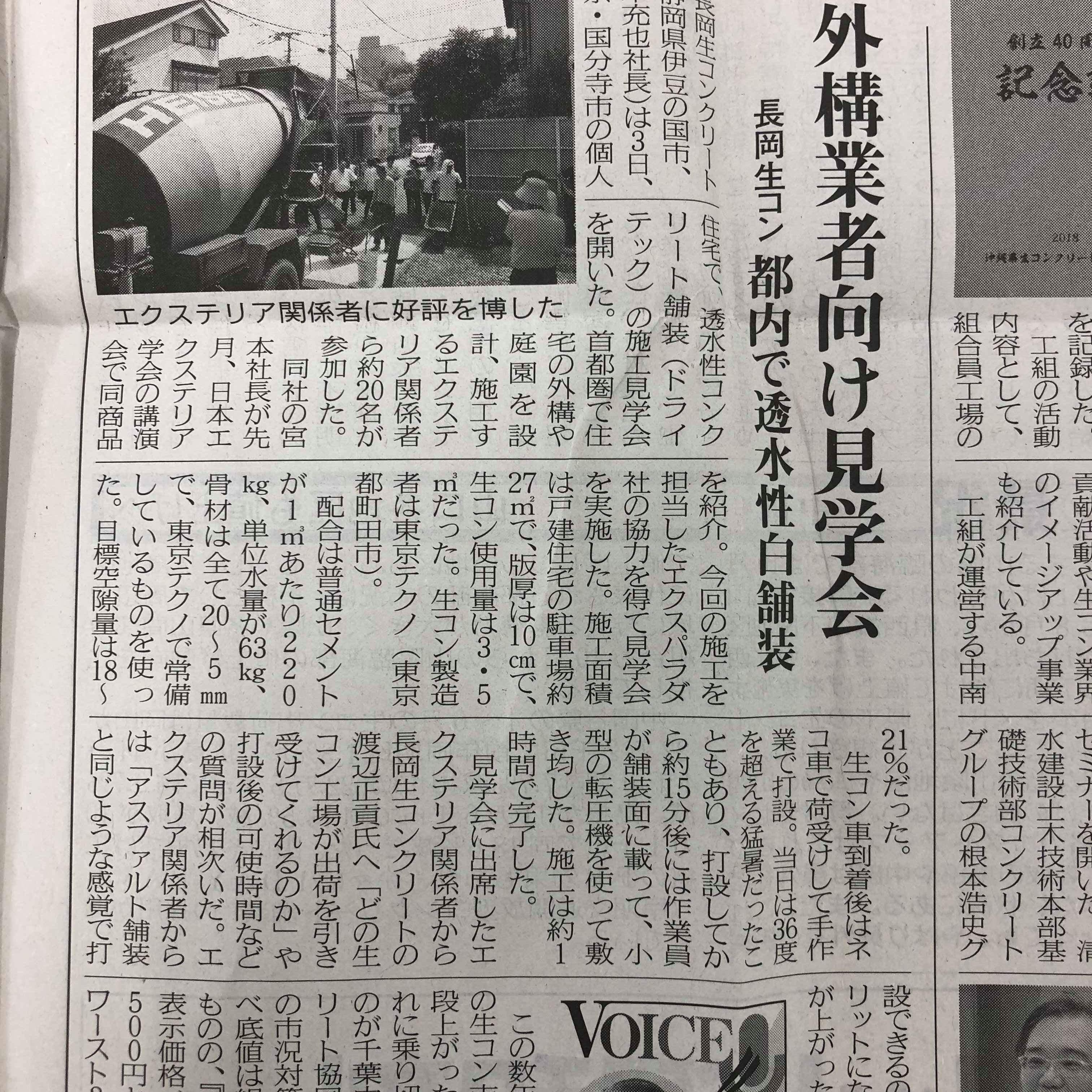 「1Day PAVEを抜き去った?!|月刊透水性コンクリート Vol.14」