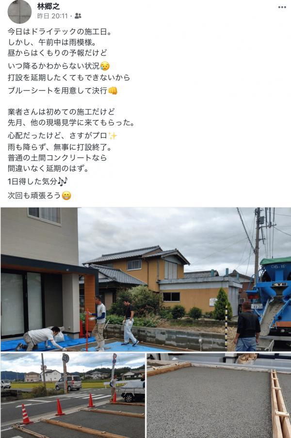 「【徳島】1日得した気分♪|透水性コンクリート」