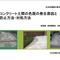 「コンクリート土間の色斑の発生原因と防止方法・対処方法【土間コン博士】」