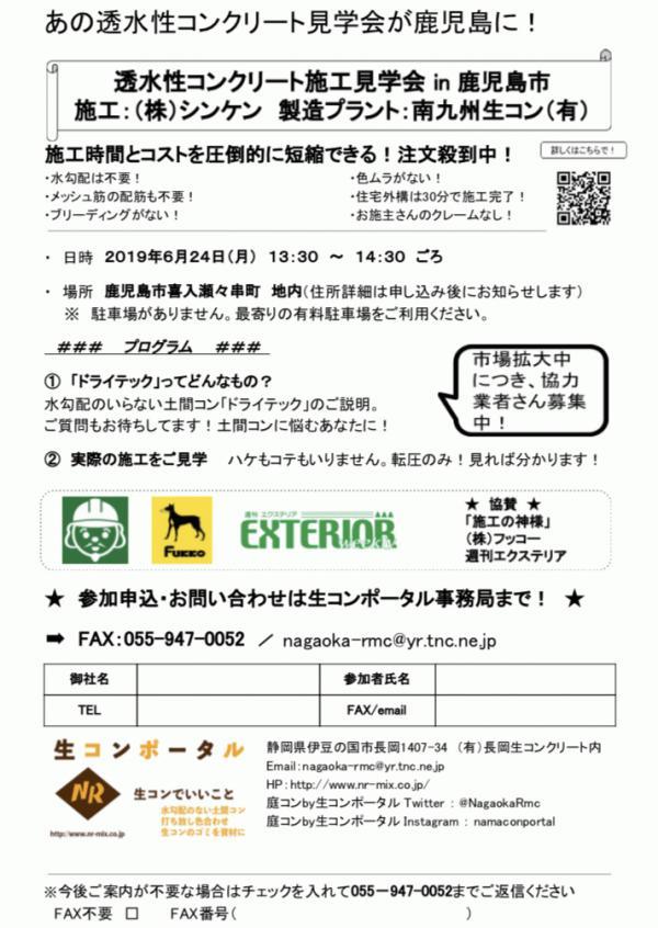 【鹿児島】透水性コンクリート施工見学会 in 南九州生コン(シンケン)