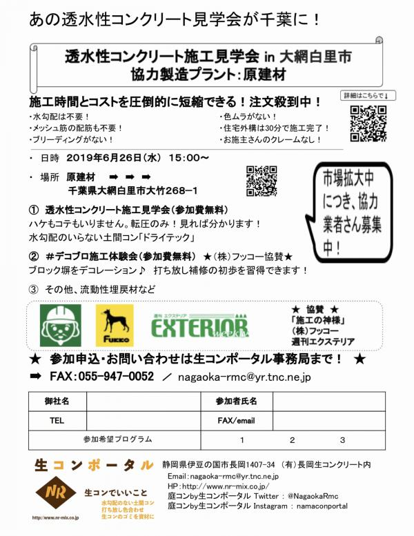 【千葉】透水性コンクリート施工見学会 in 原建材