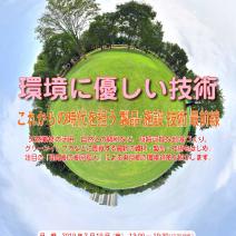 「本日開催!待っててね!!」第12回 一造会 技術発表会「環境に優しい技術」これからの時代を担う 製品・施設・技術 最前線