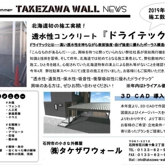 【北海道】「もう、5現場の実績!」透水性コンクリートはタケザワウォールに任せろ!