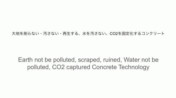 大地を削らない・汚さない・再生する、水を汚さない、CO2を固定化するコンクリート