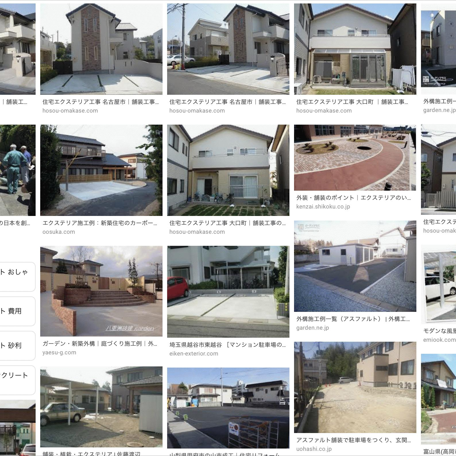 「本当にコンクリートはアスファルトに比べて高いの?」よくある質問