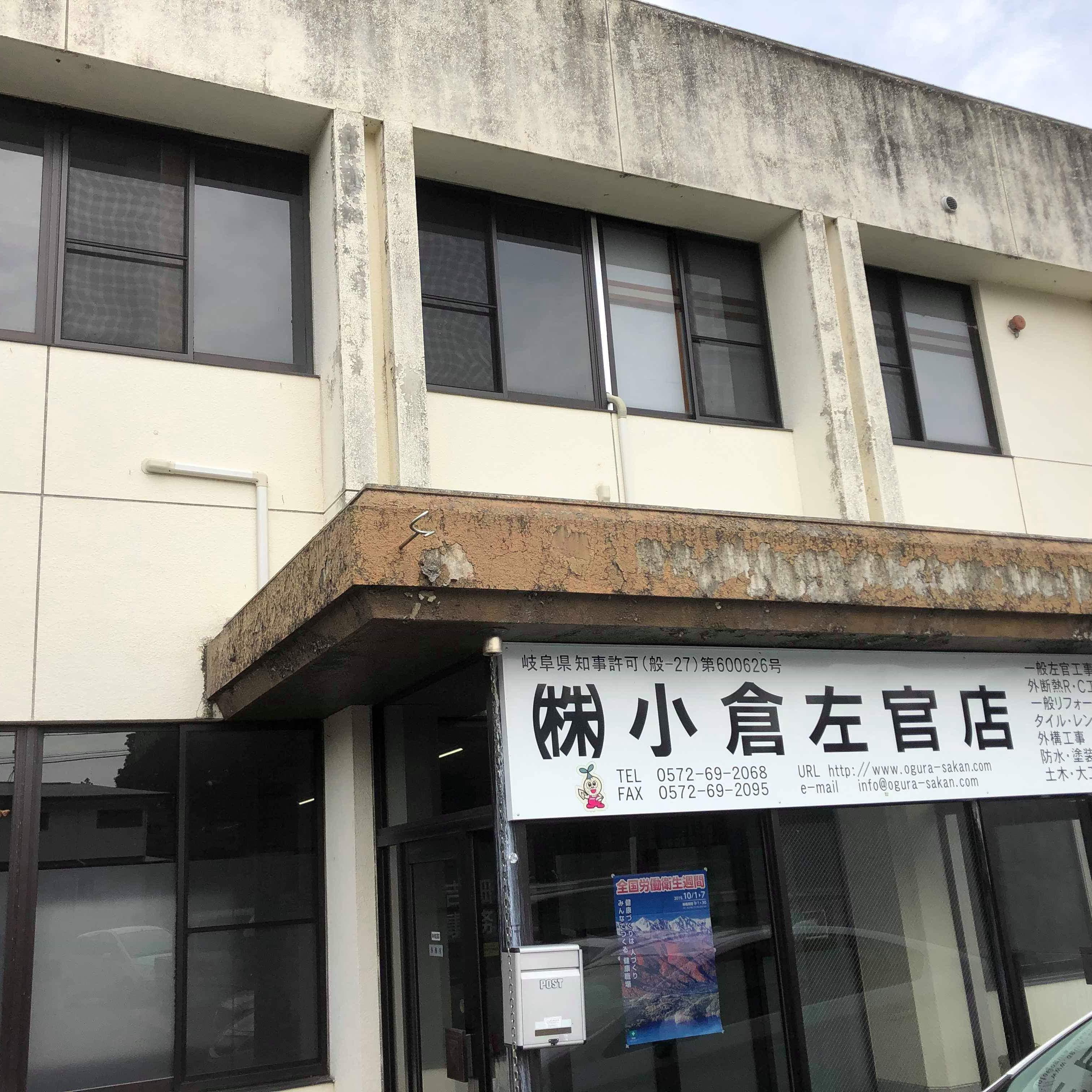 【岐阜】「早速透水性コンクリートの現場が決まる」プロ集団小倉左官店との連携(その3)