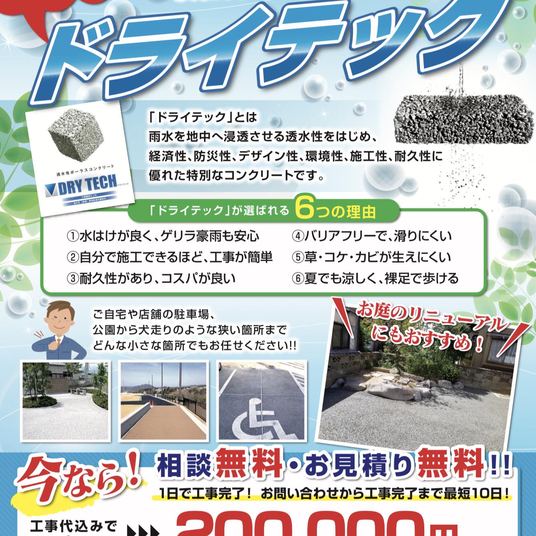 「福島と博多の施工見学会は一味ちがう!」生コンでいいことセミナー(福島、福岡)
