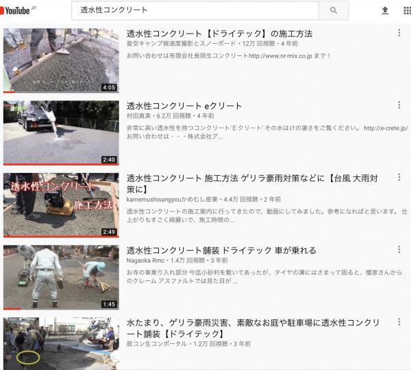 「視聴回数1万回(Youtube)以上の透水性コンクリート施工動画まとめ」