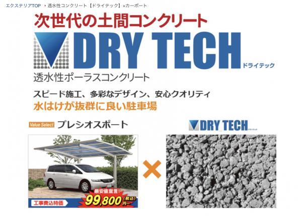 「エクステリア資材ネット販売日本一《エクスショップ》で堂々オープン」透水性コンクリート【ドライテック】