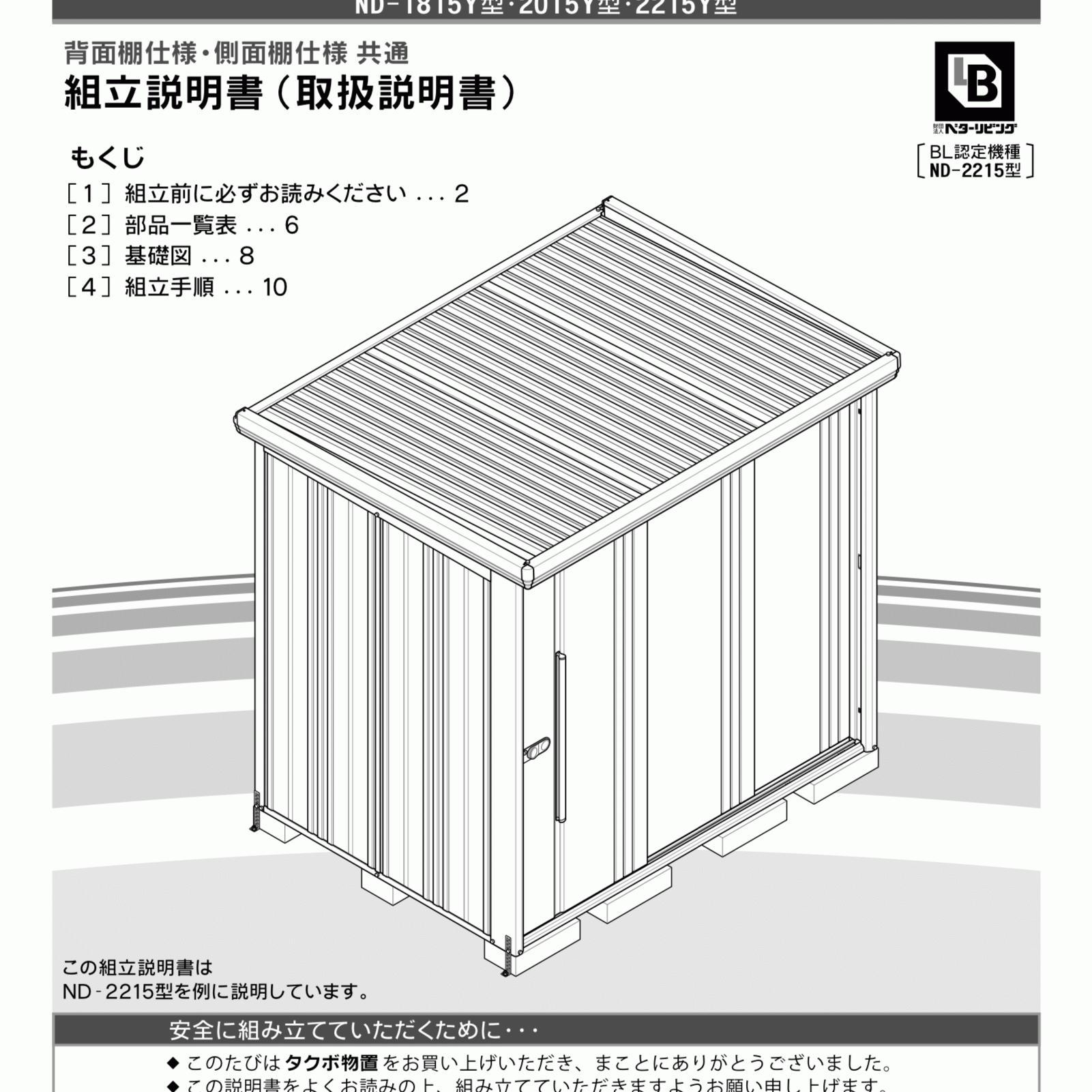 「次のDIYマニュアルはタクボ物置の設置!」収納・水平・雑草・ぬかるみ(湿気)
