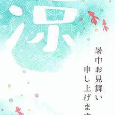 「今年こそ普段とは違う《夏》を迎えたい」(暑中お見舞い申し上げます)月刊透水性コンクリート Vol.37