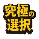 「残コン問題を解決する工場の共通項」究極の選択