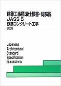 「規格という壁」 JASS 5・普及しない理由・新技術