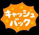 「1㎥押してくれたら500円キャッシュバックキャンペーン」 圧送・再生・生コン・特殊・ポンプ