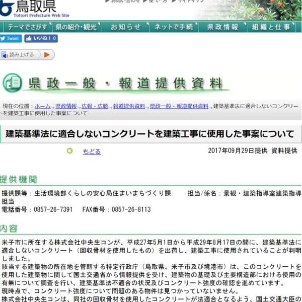 「回収骨材クライシス 鳥取で闘おう」