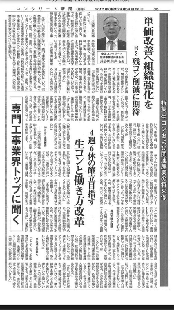 「ポンプ会社と生コン工場」 残コン・防災・減災・生コン