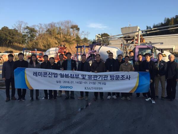 「韓国生コンをけん引するリーダーの往訪」 残コン・スラッジ