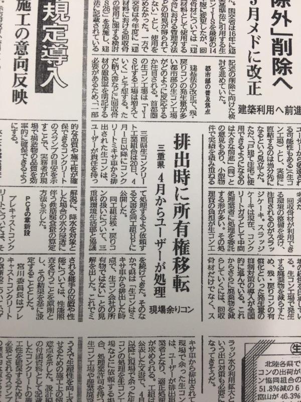 「三重県|排出時に所有権移転」