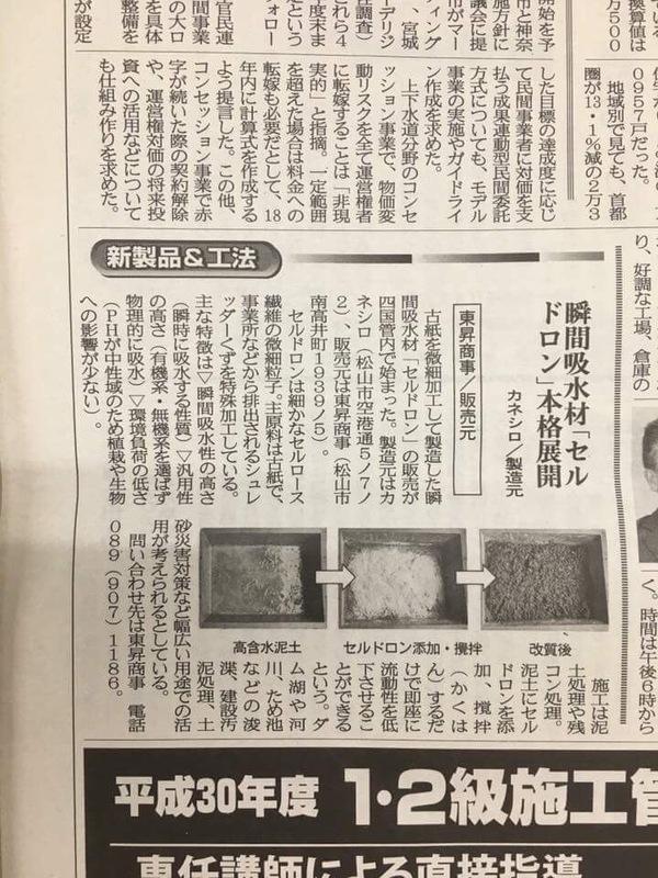 「全国都道府県残コンに関する見解|GNN長野」