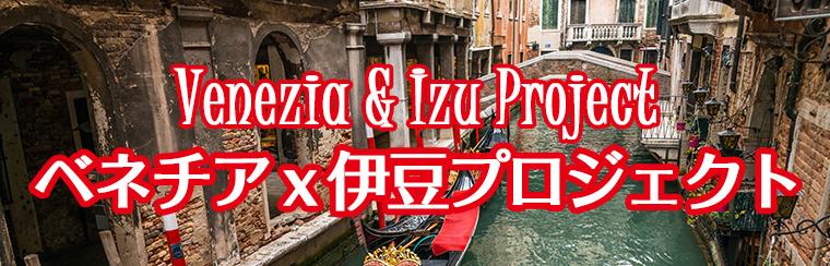 ベネチアX伊豆プロジェクト