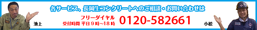 フリーダイヤル0120-582661