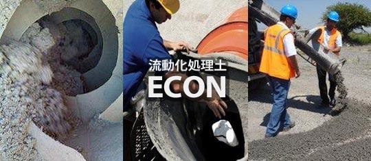 ECON/IWA