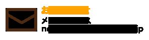 ドライテック、RCトータルサポート、ニチエー吉田工法、H2O Cellulose「MGS」、ネコイラズ、ECON/IWA、小回り利く蔵など様々な商品・商材を販売。