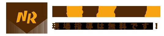 長岡生コンクリート|静岡県伊豆の国市長岡の生コンクリート