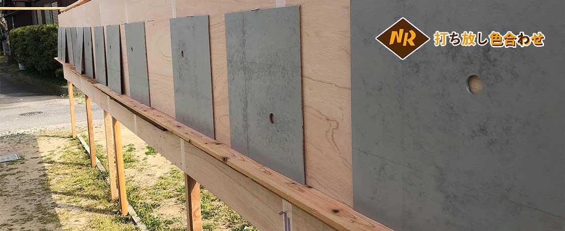 コンクリート打ちっ放し・色合わせ補修の「RCトータルサポート」