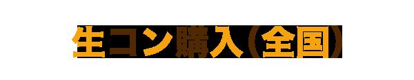 生コン購入(全国
