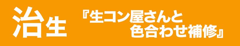 治生|生コン屋のコンクリート補修『RCトータルサポート』