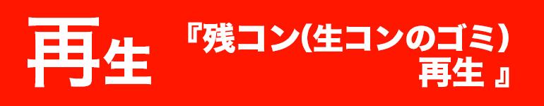 再生|蘇る生コンのゴミ『ECON/IWA』