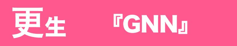 更生|日夜新しい生コン関連技術を開発『GNN』
