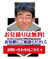 長岡生コンクリートへのお問い合わせはこちら