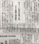 「生コン伝票を電子化」 国交省・i-Construction・GNN