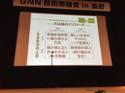 「継続的カイゼン、キセイ概念の打破」 i-Con・ICT・生コン・残コン・Innovation