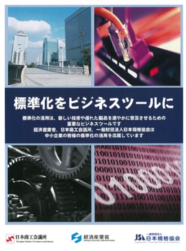 「やるじゃん、経産省。」 新市場創造型標準化制度・JIS・経産省