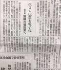 「日本の生コンICTの足跡3|生コンICT」