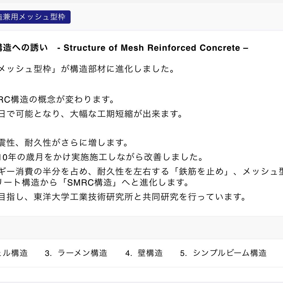 鉄筋コンクリート時代の終焉? 鉄筋の無い新しい構造【SMRC構造】とは