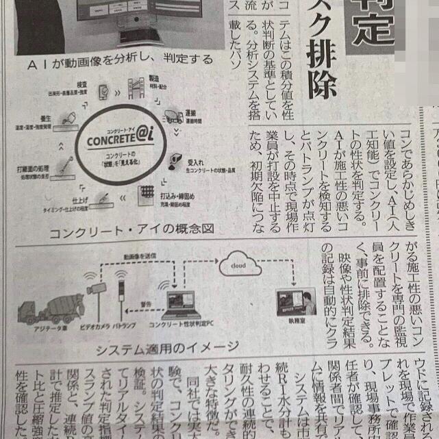 「AIで生コン性状判定」鹿島・初期欠陥のリスク排除(コンクリート新聞)